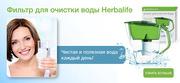 Фильтр для воды Гербалайф Кочубеевское Невинномысск