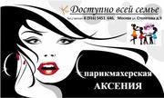 Салон-парикмахерская Москва -Раменки