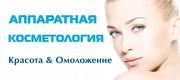 Аппаратная косметология. Безоперационное омоложение лица и тела.