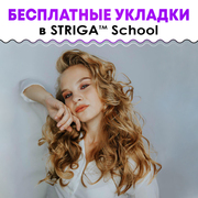 Бесплатные укладки в STRIGA™ School