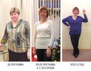 Снижение веса за 90 дней