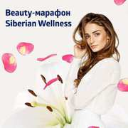 Beauty-марафон Siberian Wellness